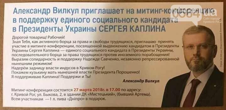 Пресс-служба Александра Вилкула заявила о провокации, фото-1