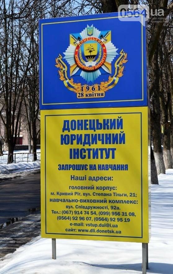 Донецкий юридический: интересная учеба и перспективная профессия на всю жизнь, фото-3