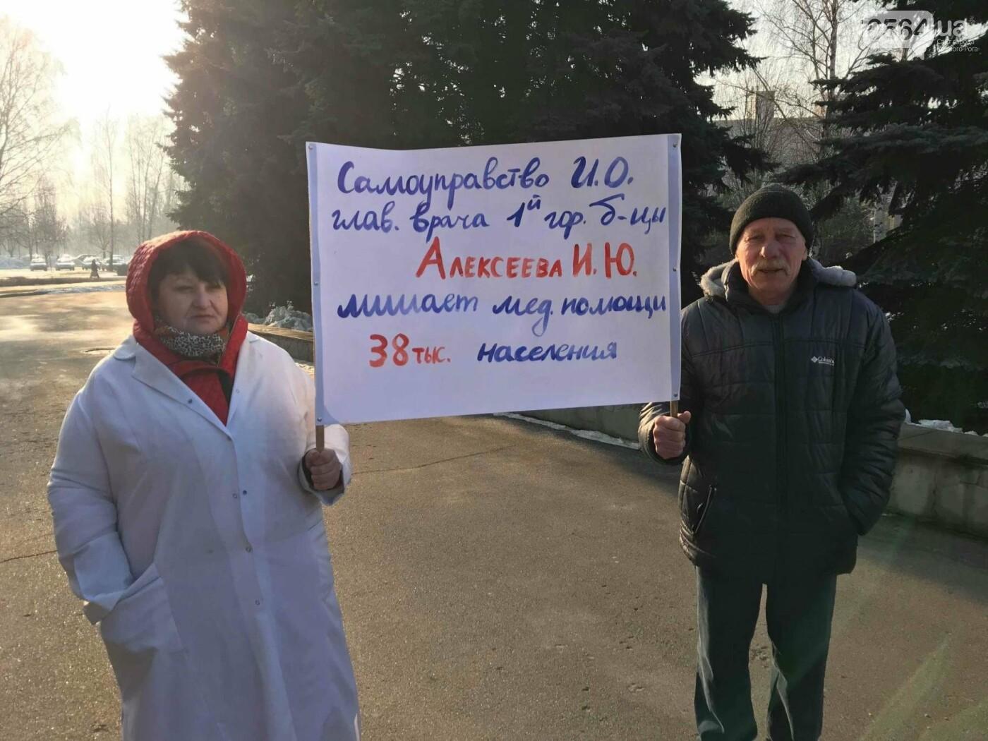 Под стенами Криворожского горисполкома проходит акция протеста медиков (ФОТО), фото-3