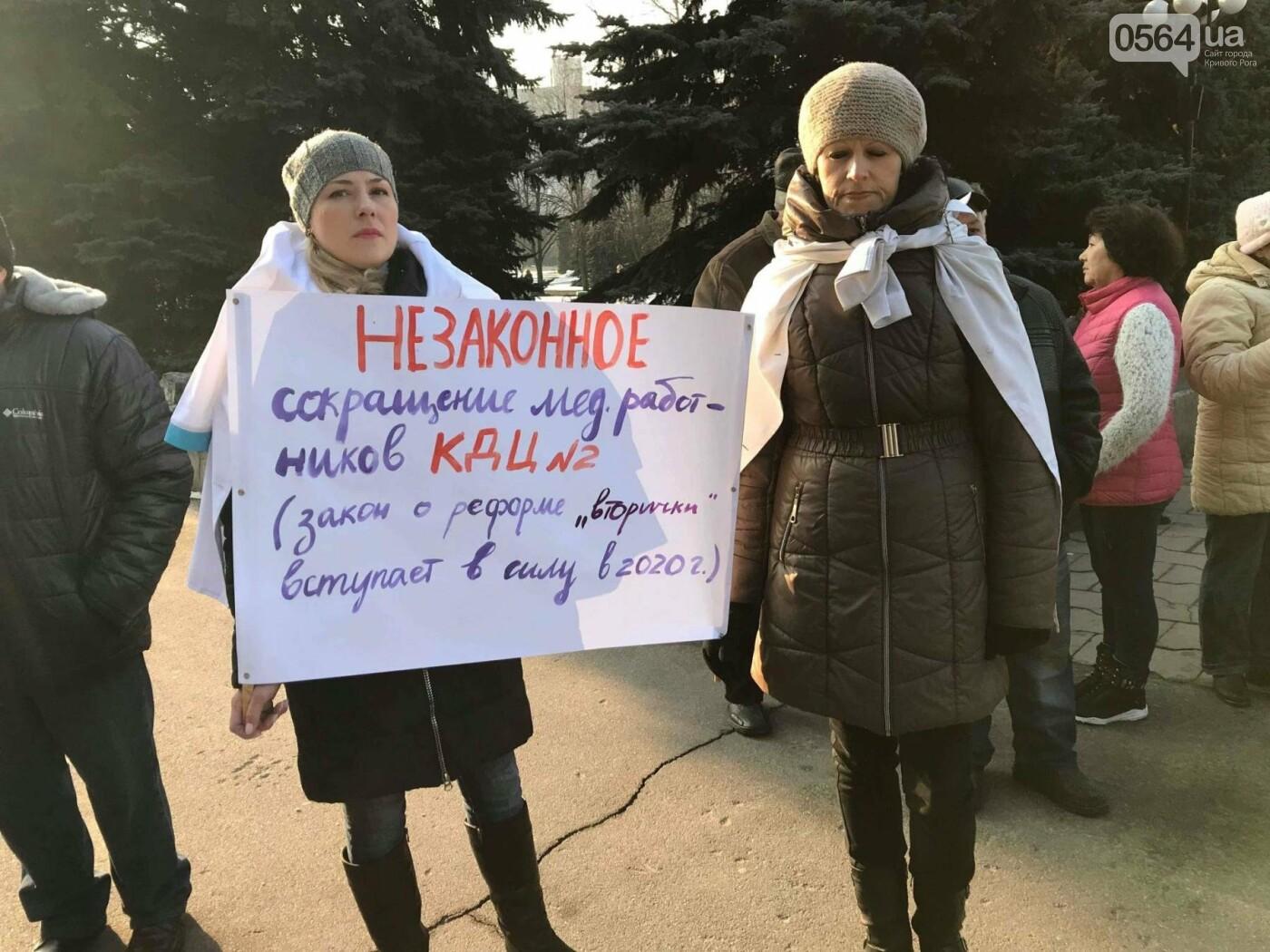 Под стенами Криворожского горисполкома проходит акция протеста медиков (ФОТО), фото-4