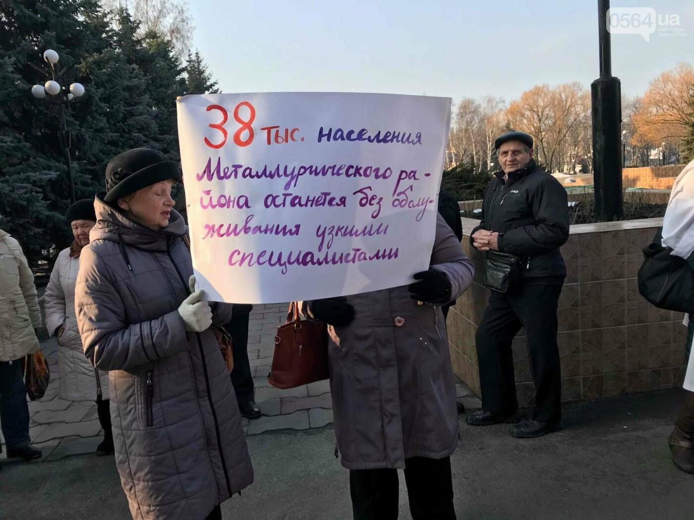 Под стенами Криворожского горисполкома проходит акция протеста медиков (ФОТО), фото-5