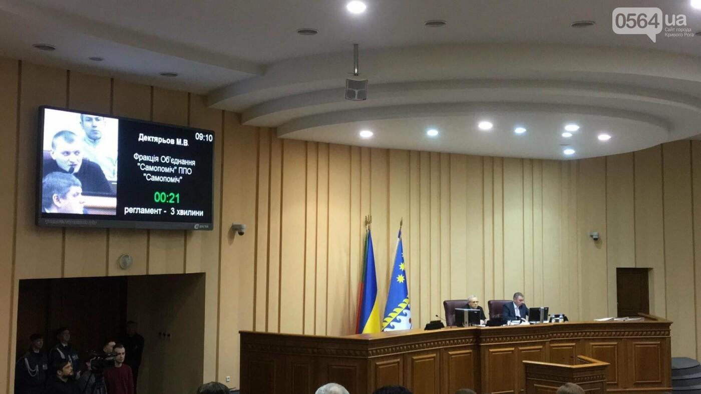 Сессия Криворожского горсовета началась с минуты молчания (ФОТО), фото-4