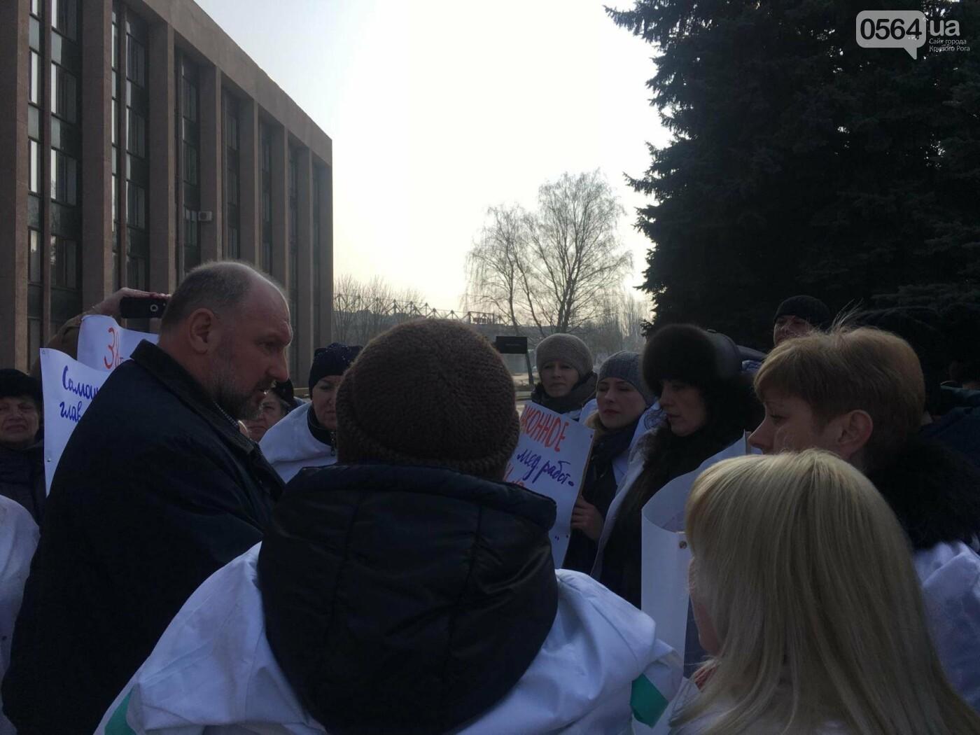 Под стенами Криворожского горисполкома проходит акция протеста медиков (ФОТО), фото-1