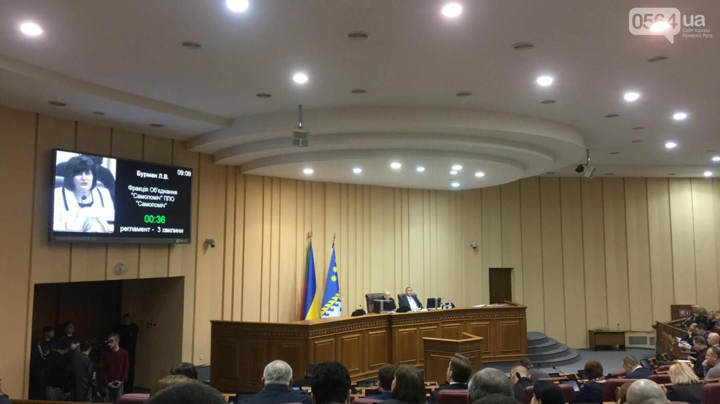 Сессия Криворожского горсовета началась с минуты молчания (ФОТО), фото-6