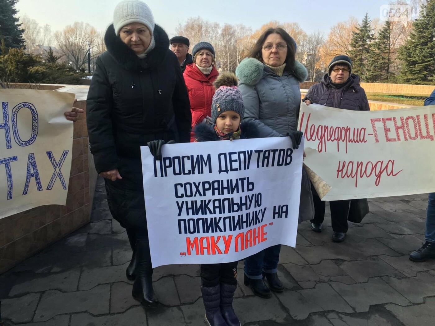 Под стенами Криворожского горисполкома проходит акция протеста медиков (ФОТО), фото-8