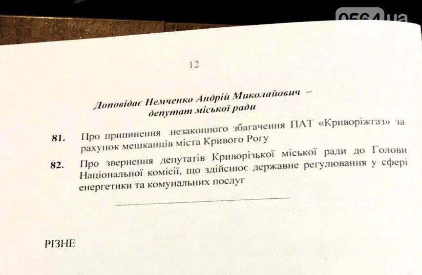 Сессия Криворожского горсовета началась с минуты молчания (ФОТО), фото-2