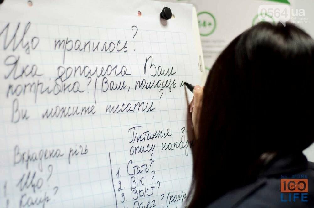 Как международные проекты возрождают доверие между  криворожанами и правоохранителями (ФОТО), фото-13