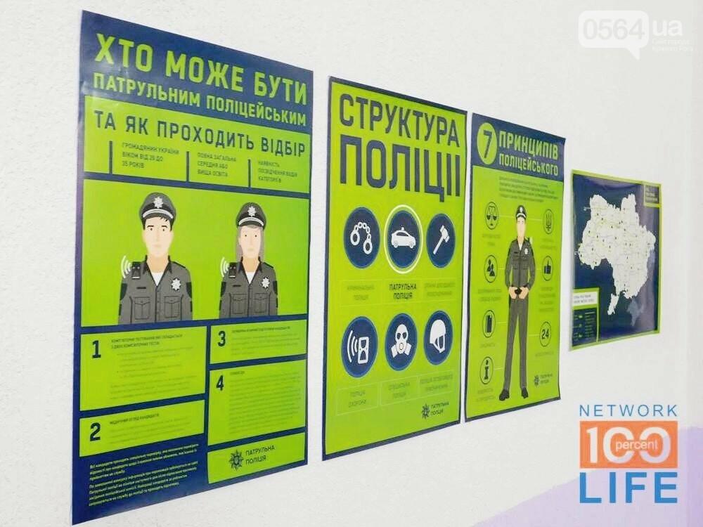 Как международные проекты возрождают доверие между  криворожанами и правоохранителями (ФОТО), фото-14