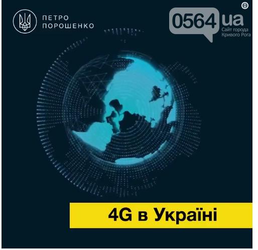 Президент анонсировал запуск  4G в Украине. Новое покрытие уже есть в Кривом Роге , фото-1