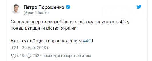 Президент анонсировал запуск  4G в Украине. Новое покрытие уже есть в Кривом Роге , фото-2
