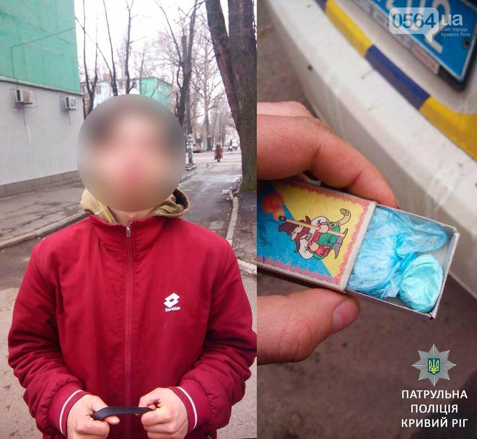 """Находящегося в розыске криворожанина задержали """"с порошком"""" (ФОТО), фото-1"""