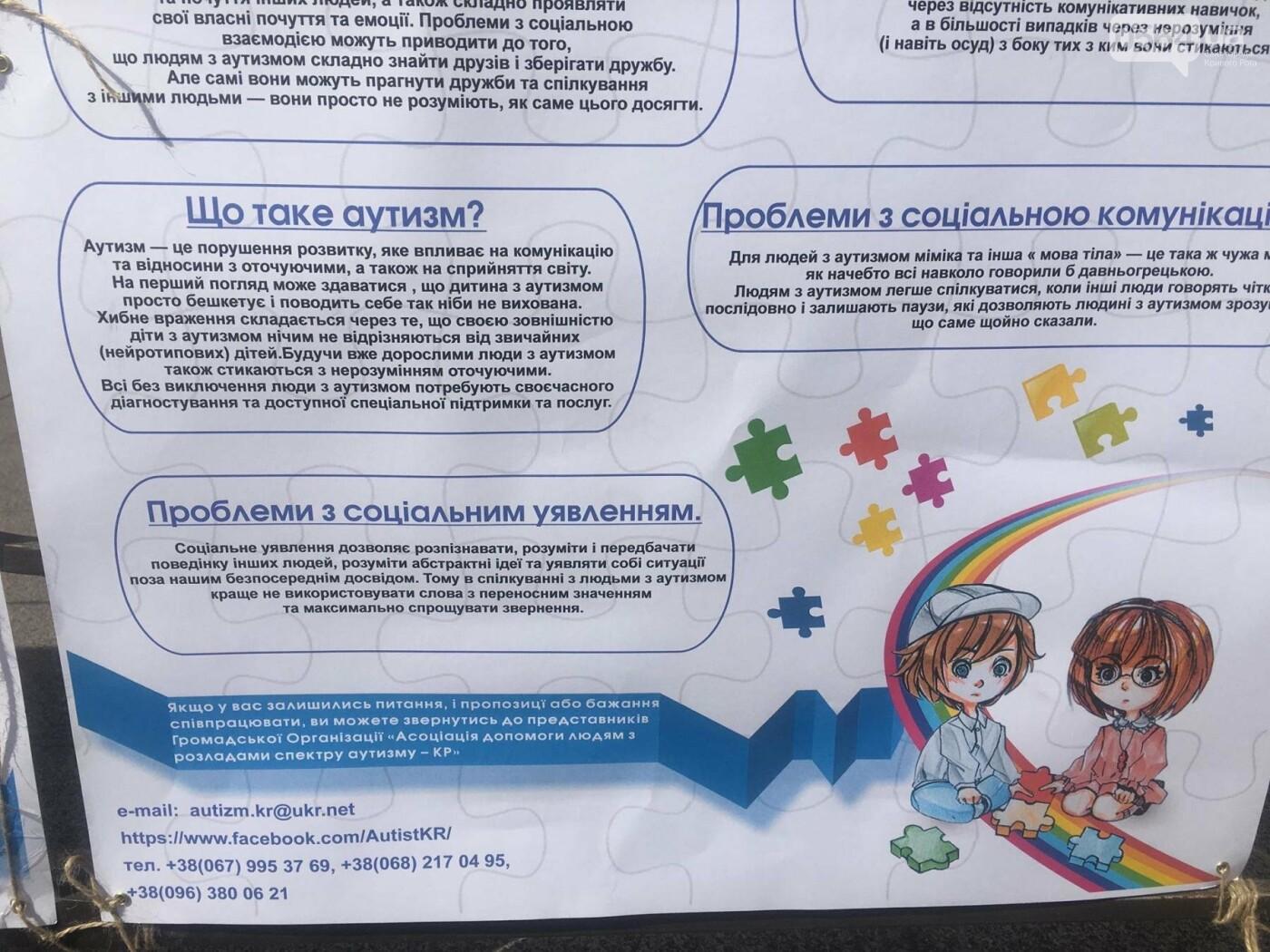 В Кривом Роге проходит акция ко Всемирному дню распространения информации о проблеме аутизма (ФОТО), фото-21