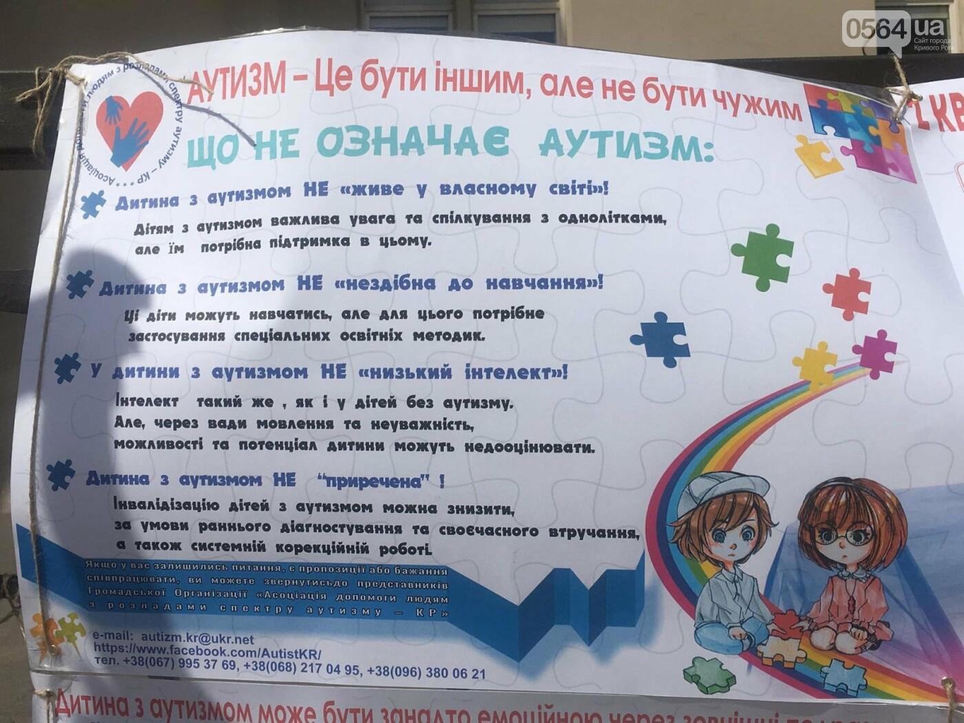В Кривом Роге проходит акция ко Всемирному дню распространения информации о проблеме аутизма (ФОТО), фото-11