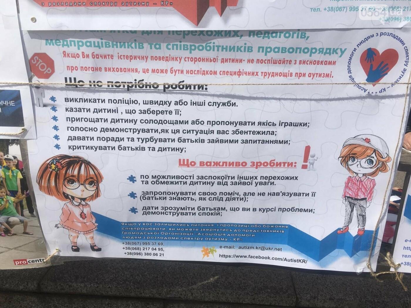 В Кривом Роге проходит акция ко Всемирному дню распространения информации о проблеме аутизма (ФОТО), фото-22