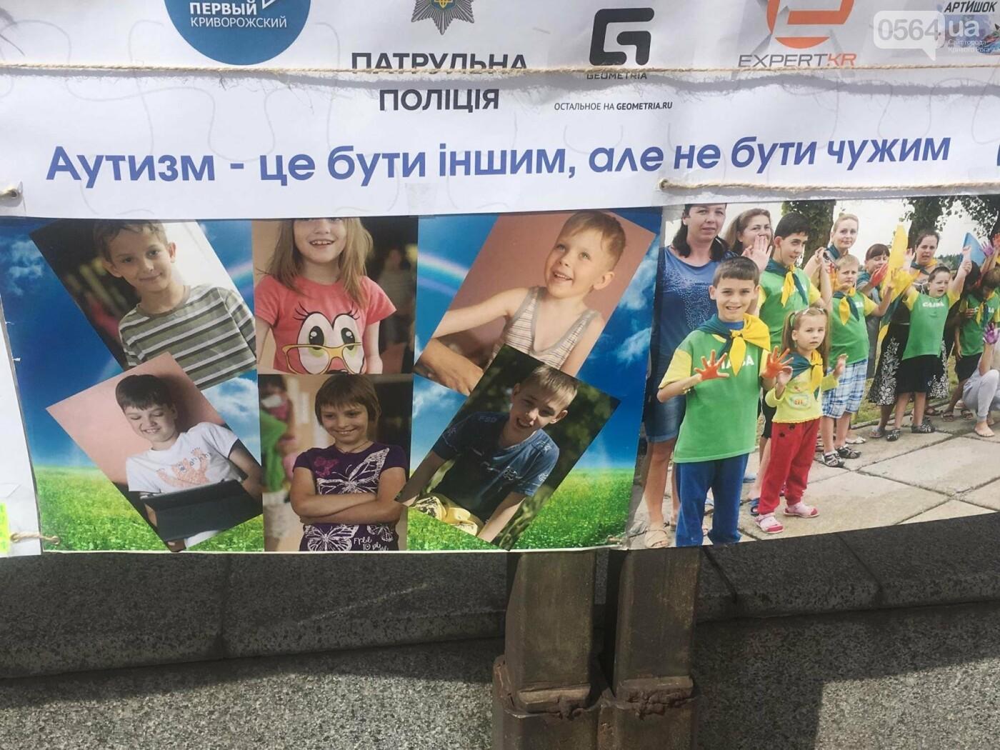 В Кривом Роге проходит акция ко Всемирному дню распространения информации о проблеме аутизма (ФОТО), фото-23