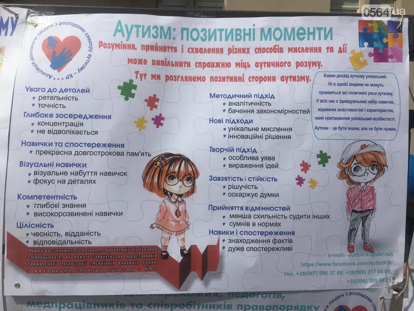В Кривом Роге проходит акция ко Всемирному дню распространения информации о проблеме аутизма (ФОТО), фото-24