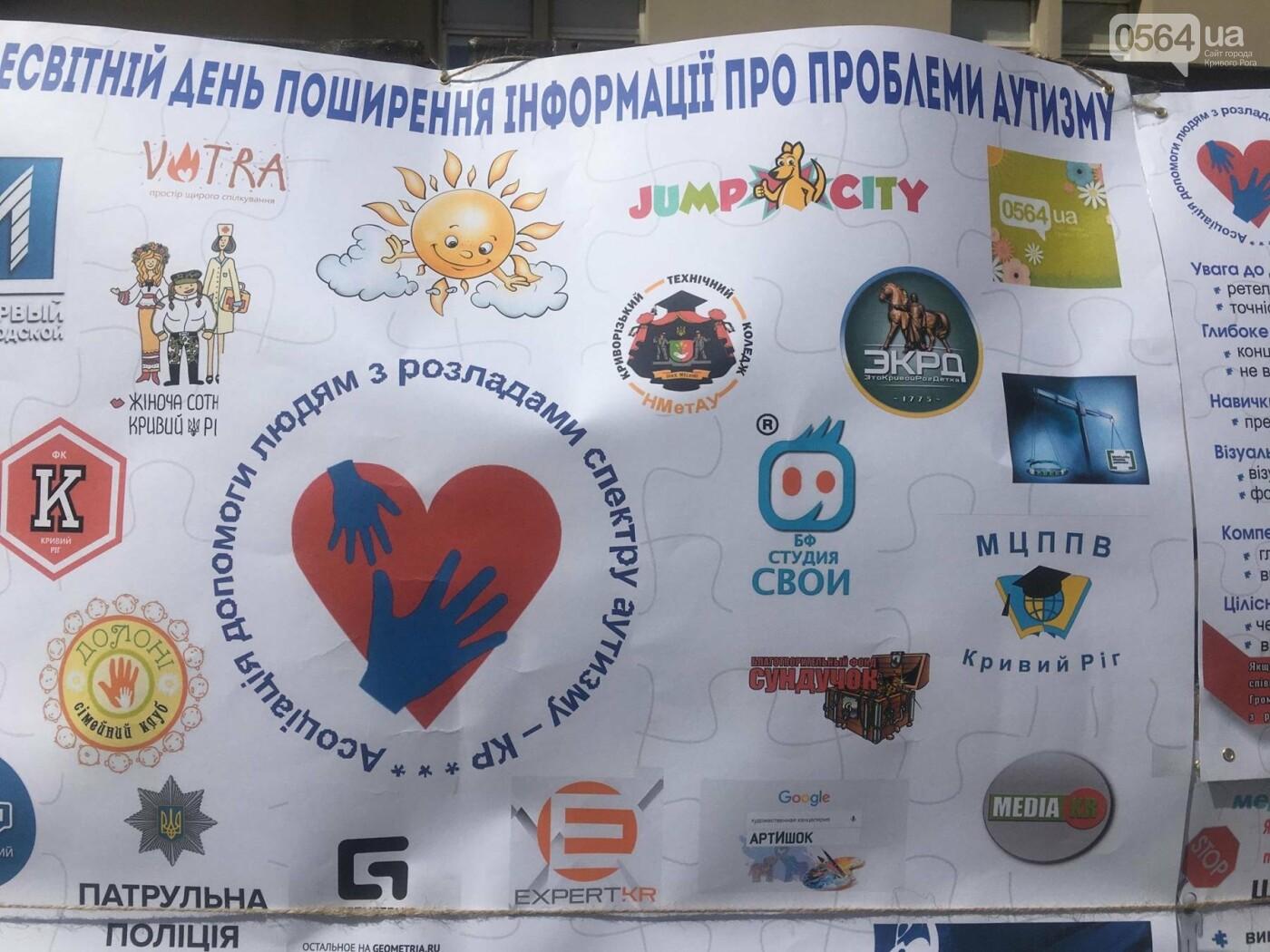 В Кривом Роге проходит акция ко Всемирному дню распространения информации о проблеме аутизма (ФОТО), фото-13