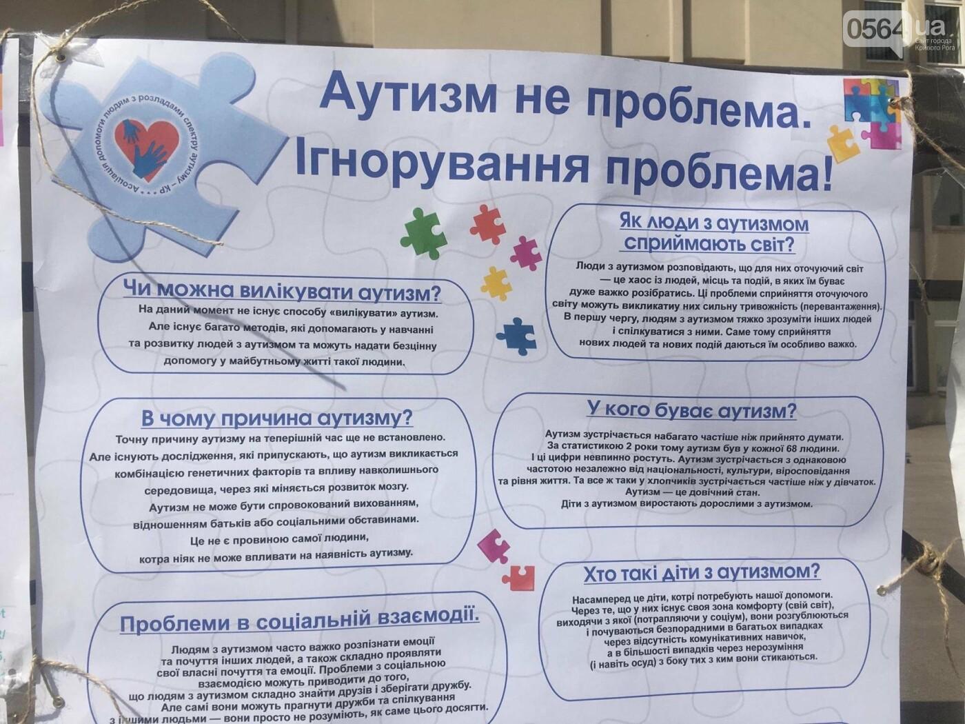 В Кривом Роге проходит акция ко Всемирному дню распространения информации о проблеме аутизма (ФОТО), фото-25
