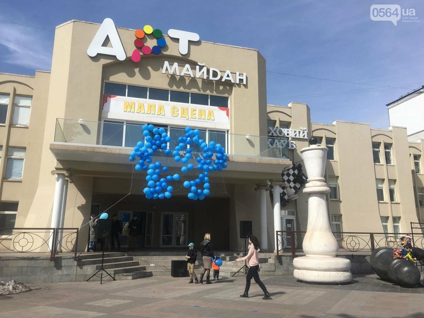В Кривом Роге проходит акция ко Всемирному дню распространения информации о проблеме аутизма (ФОТО), фото-9