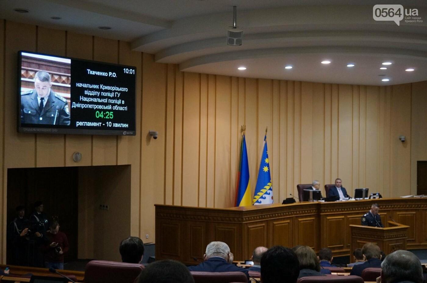 Начальник полиции отчитался перед депутатами о криминогенной ситуации в Кривом Роге (ФОТО), фото-10