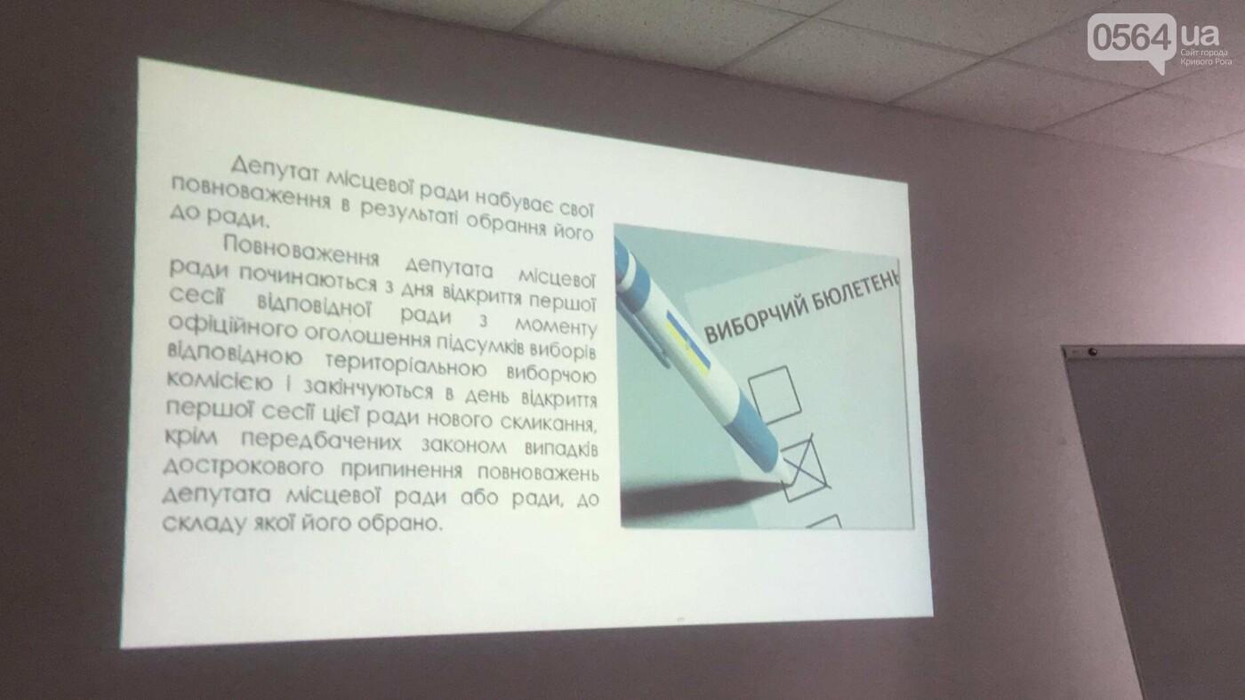 Криворожане обсудили, чем может быть полезен депутат и чем могут быть полезны активисты (ФОТО), фото-4