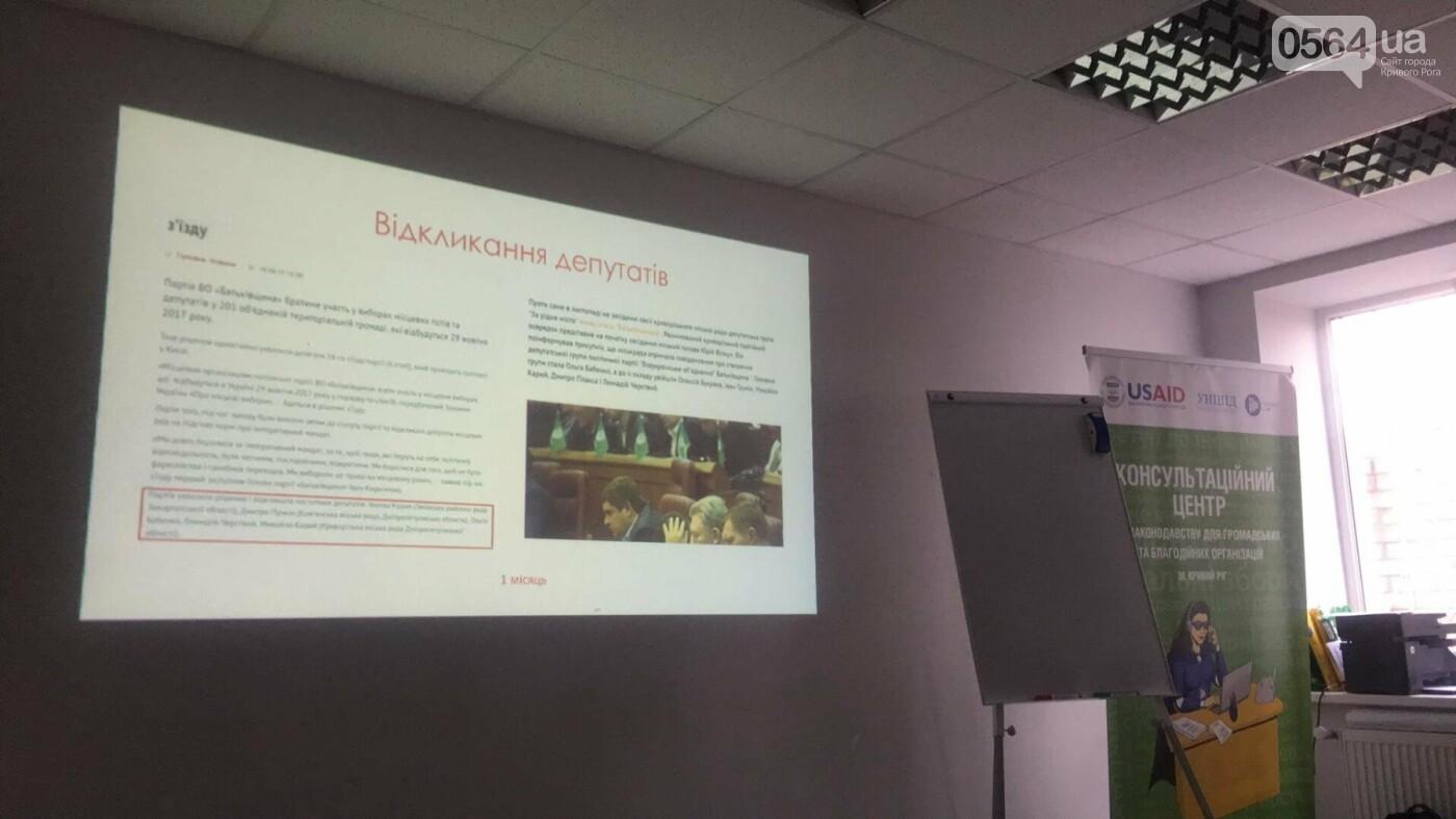 Криворожане обсудили, чем может быть полезен депутат и чем могут быть полезны активисты (ФОТО), фото-20