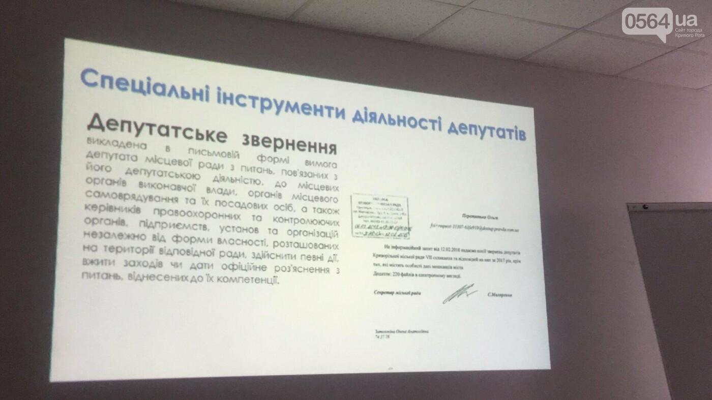 Криворожане обсудили, чем может быть полезен депутат и чем могут быть полезны активисты (ФОТО), фото-9