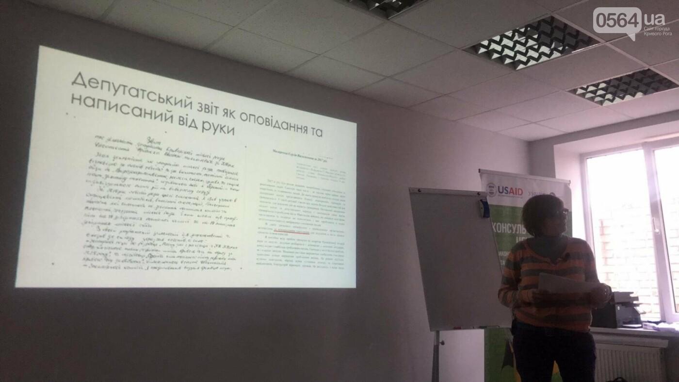 Криворожане обсудили, чем может быть полезен депутат и чем могут быть полезны активисты (ФОТО), фото-25
