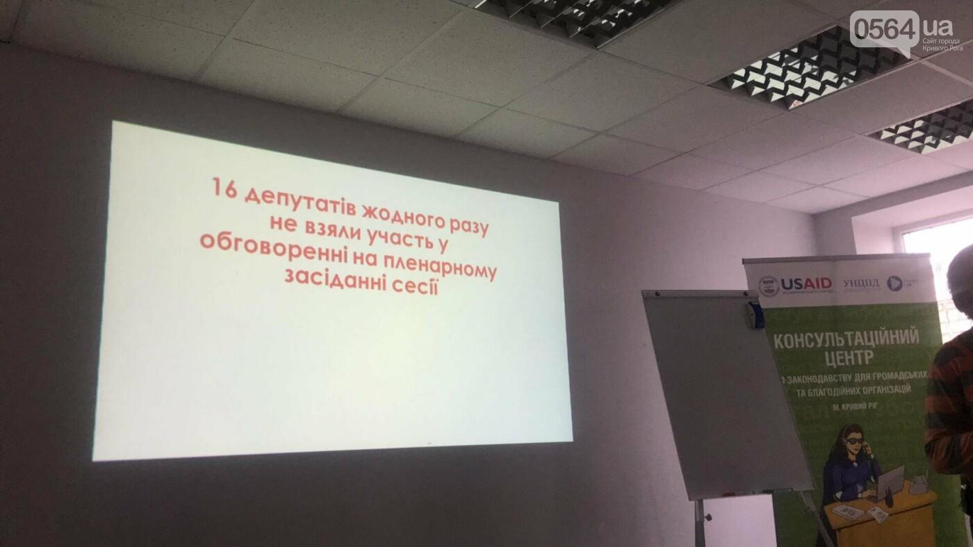 Криворожане обсудили, чем может быть полезен депутат и чем могут быть полезны активисты (ФОТО), фото-26