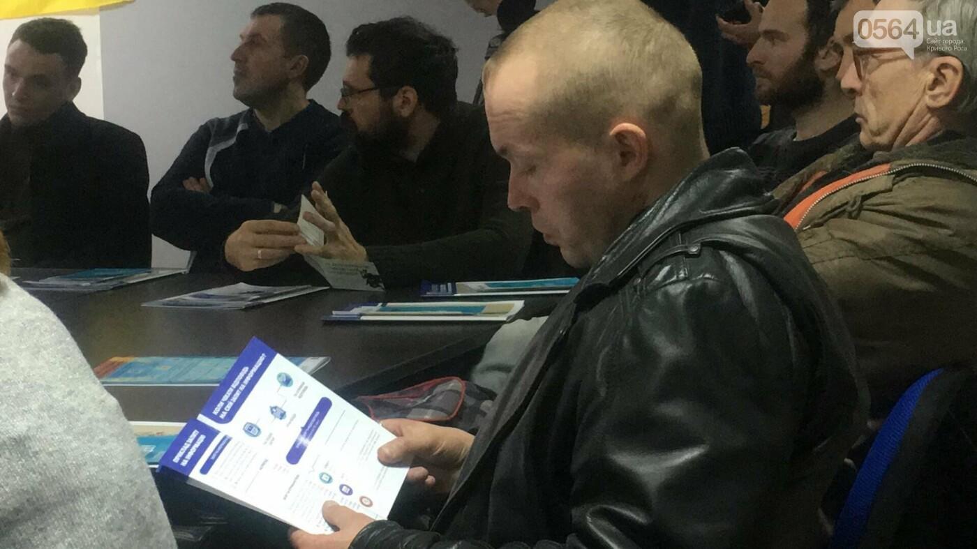 Криворожане обсудили, чем может быть полезен депутат и чем могут быть полезны активисты (ФОТО), фото-35