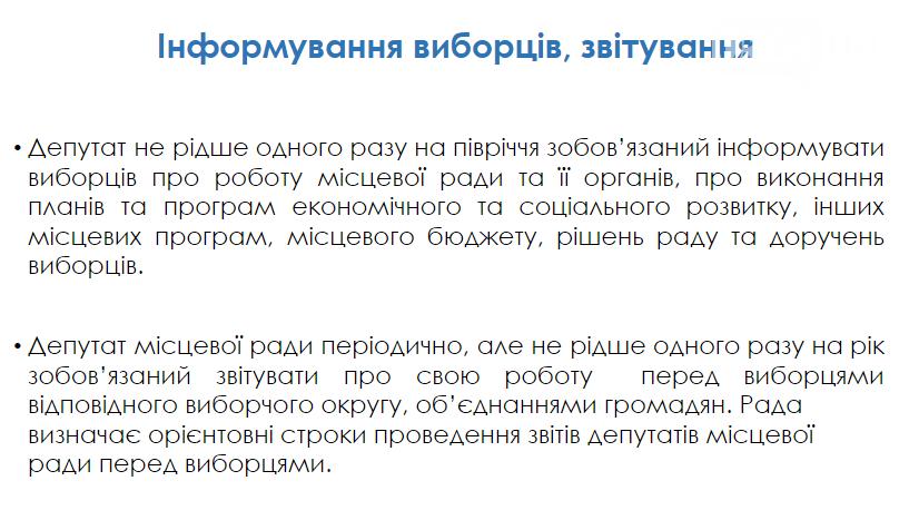 Криворожане обсудили, чем может быть полезен депутат и чем могут быть полезны активисты (ФОТО), фото-14