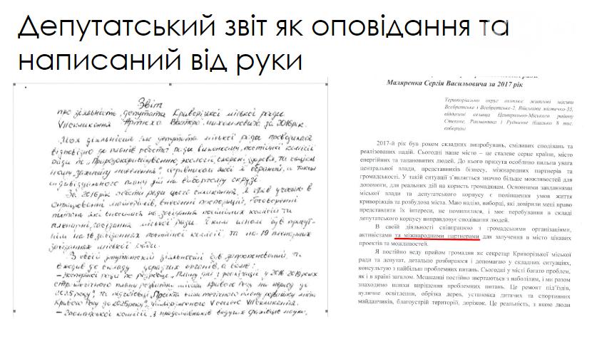 Криворожане обсудили, чем может быть полезен депутат и чем могут быть полезны активисты (ФОТО), фото-16