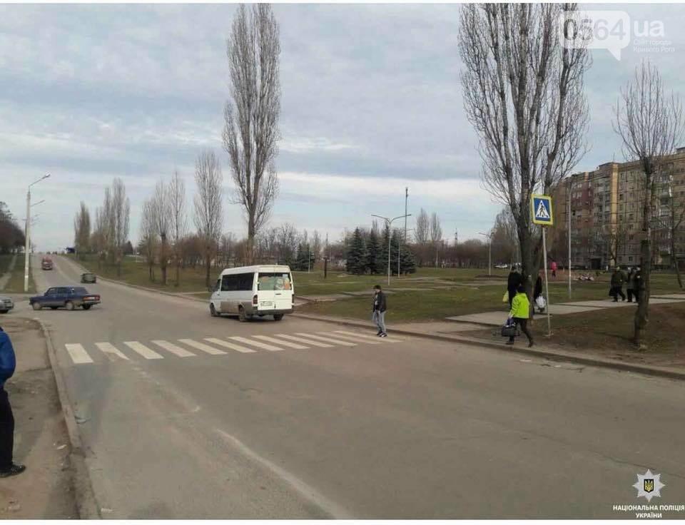 В Кривом Роге разыскивают очевидцев ДТП, в котором пострадал 25-летний пешеход , фото-1