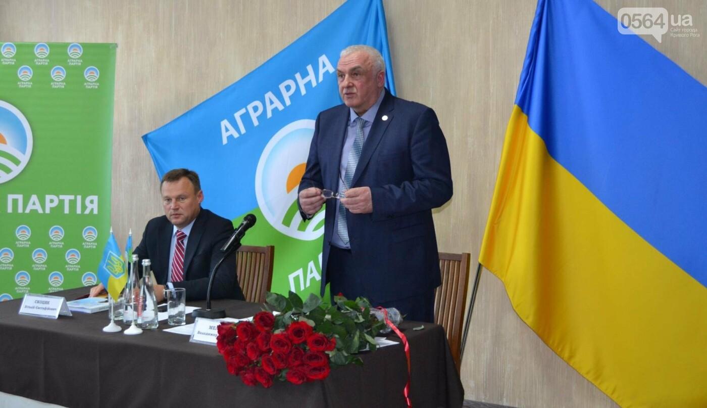 На Днепропетровщине создана областная организация Аграрной партии. Ее лидером избран Владимир Мельник (ФОТО), фото-1