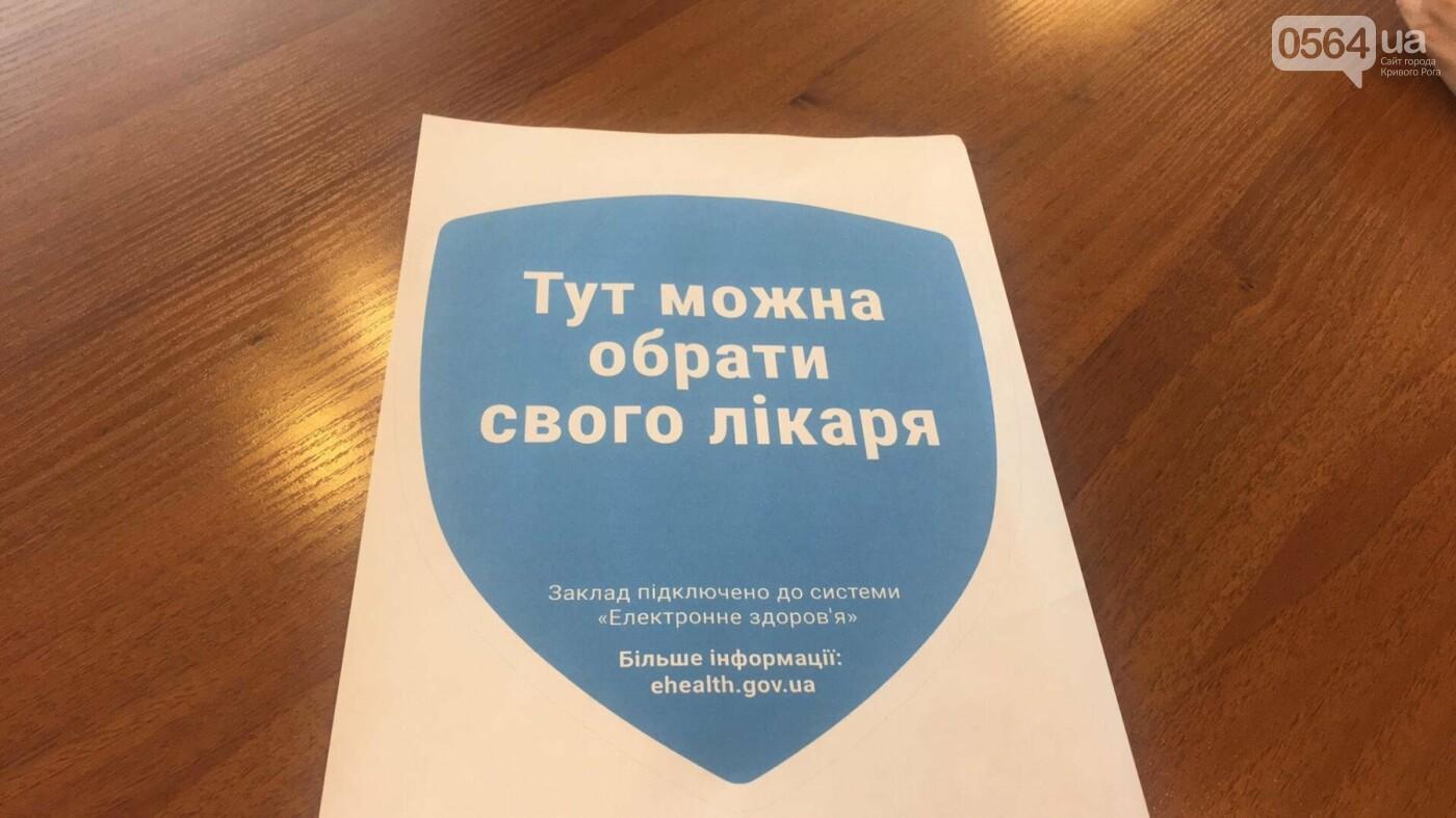 За несколько часов 885 криворожан выбрали семейного врача и подписали с ним декларацию (ФОТО), фото-11