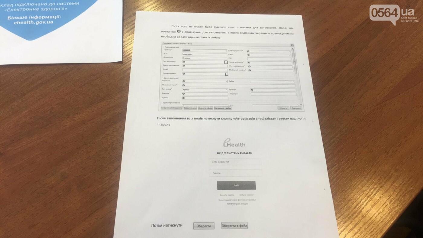 За несколько часов 885 криворожан выбрали семейного врача и подписали с ним декларацию (ФОТО), фото-10