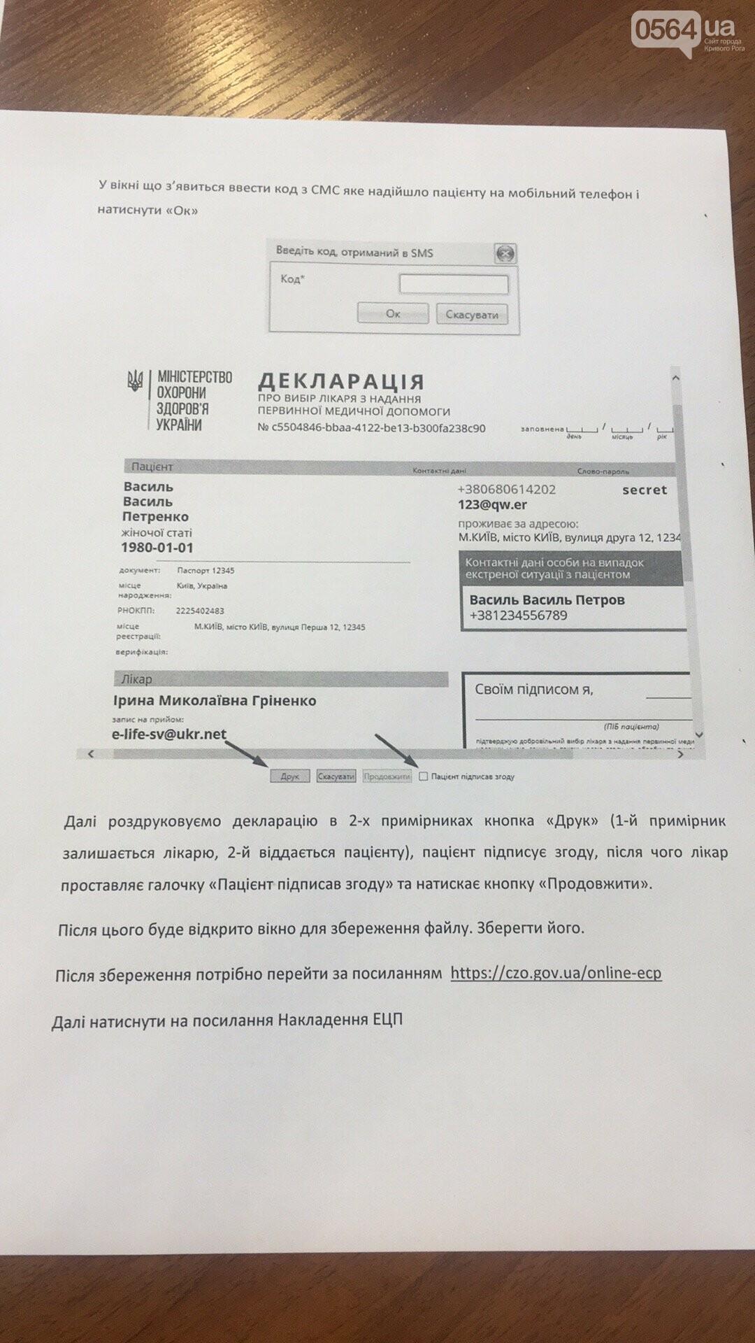 За несколько часов 885 криворожан выбрали семейного врача и подписали с ним декларацию (ФОТО), фото-9