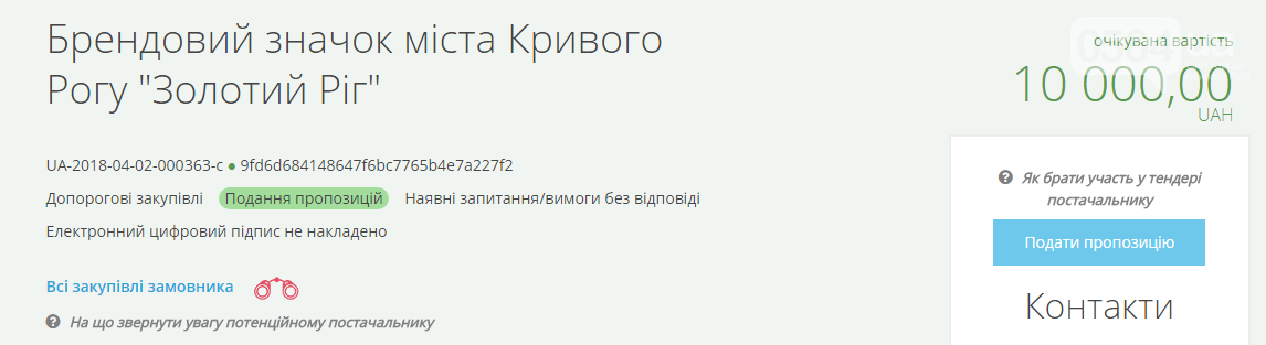 """В Кривом Роге заказали 200 брендовых значков """"Золотой Рог"""", фото-3"""