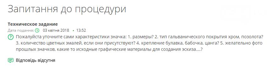 """В Кривом Роге заказали 200 брендовых значков """"Золотой Рог"""", фото-2"""