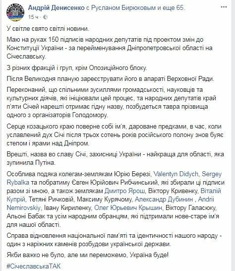 Под законопроектом о переименовании Днепропетровщины собрано 150 подписей, фото-1