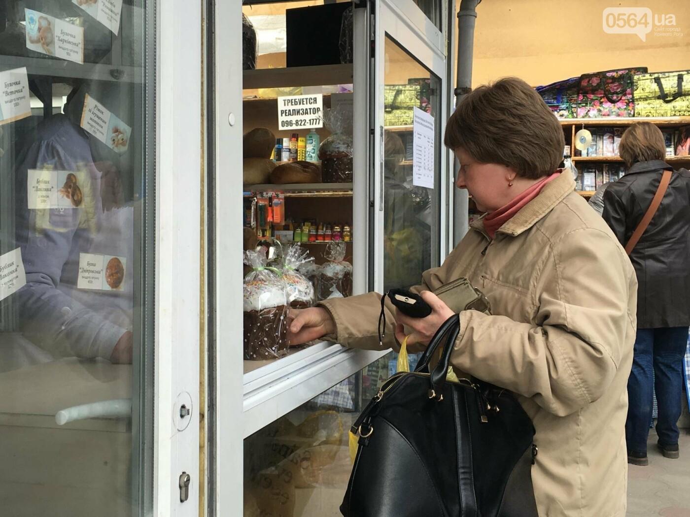 """Криворожане скупают паски и ищут наиболее похожую на """"домашнюю"""" (ФОТО), фото-8"""