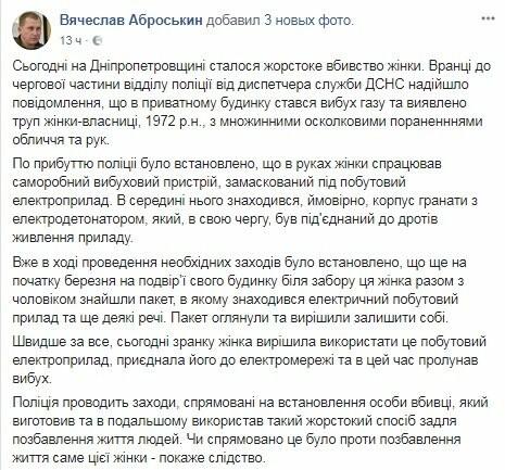 Страшная смерть на Днепропетровщине:  Взрывное устройство замаскировали под бытовой прибор (ФОТО), фото-1