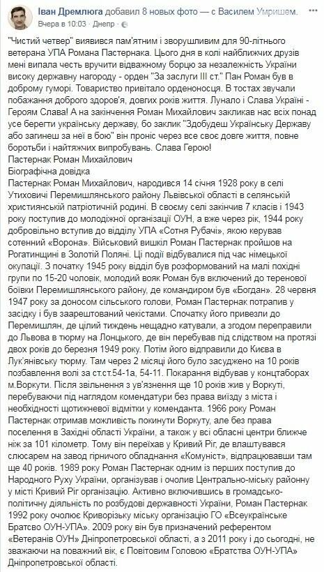 Ветерану УПА, криворожанину Роману Пастернаку, вручили награду Президента (ФОТО), фото-1