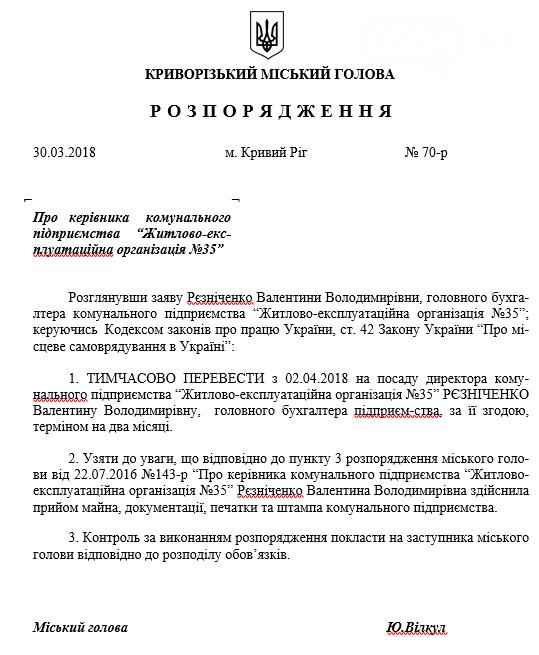 На коммунальном предприятии Кривого Рога главного бухгалтера назначили директором , фото-1