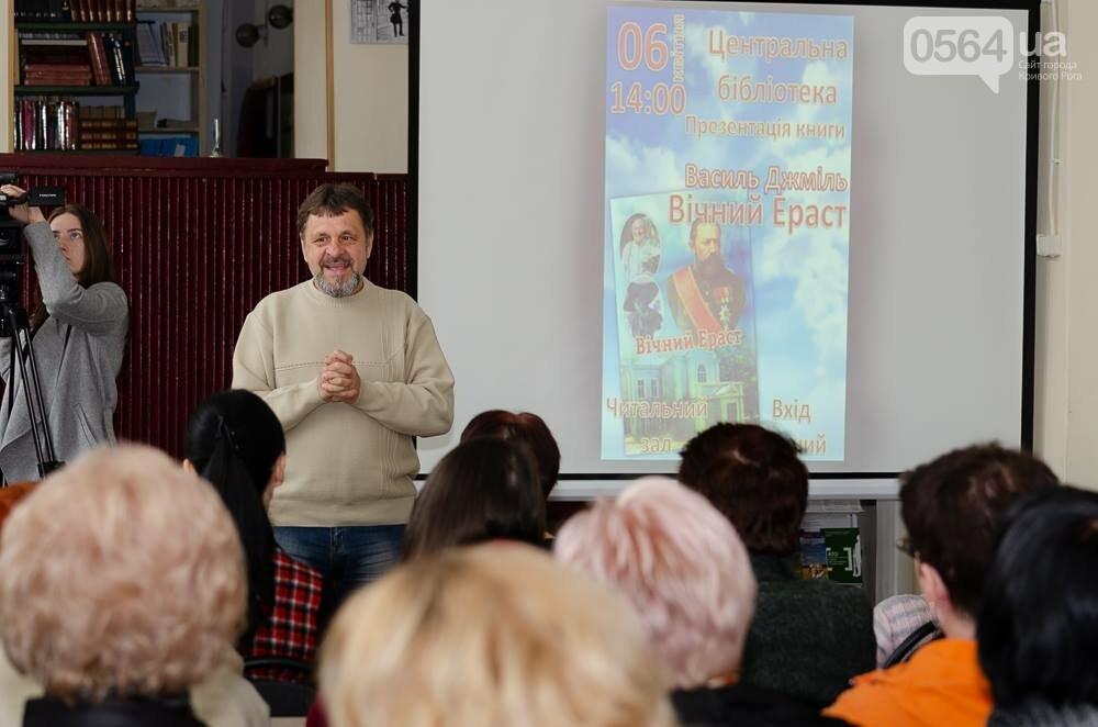В Кривом Роге презентовали сборник очерков об Эрасте Бродском (ФОТО), фото-3