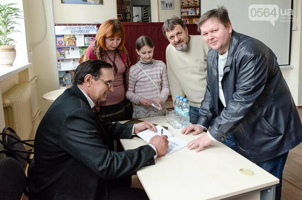 В Кривом Роге презентовали сборник очерков об Эрасте Бродском (ФОТО), фото-4