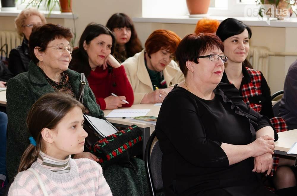 В Кривом Роге презентовали сборник очерков об Эрасте Бродском (ФОТО), фото-7