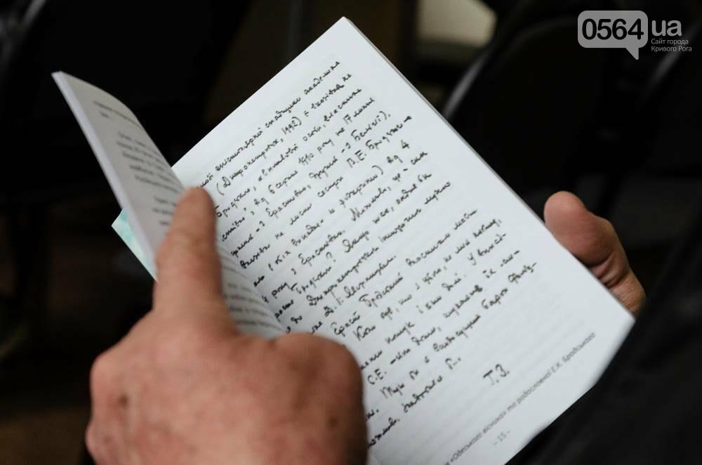 В Кривом Роге презентовали сборник очерков об Эрасте Бродском (ФОТО), фото-2