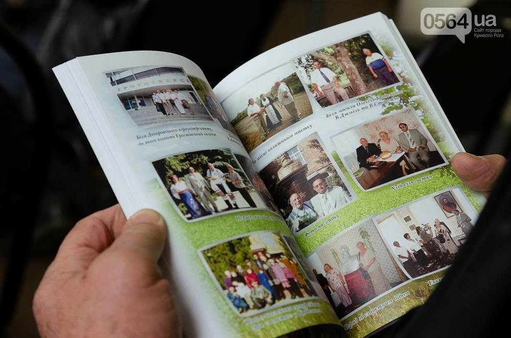 В Кривом Роге презентовали сборник очерков об Эрасте Бродском (ФОТО), фото-11
