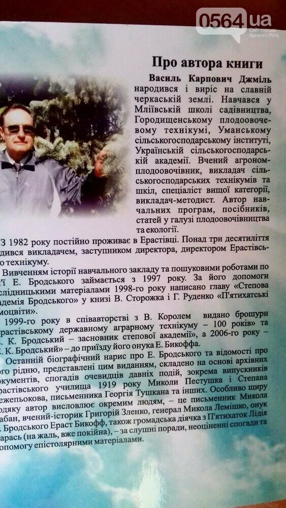 В Кривом Роге презентовали сборник очерков об Эрасте Бродском (ФОТО), фото-18